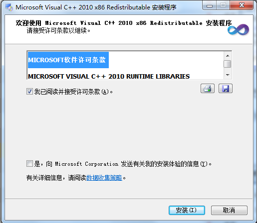 vcredist2010_x86.exe