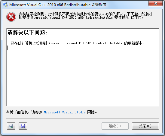 vcredist2010_x86.exe 免�M版