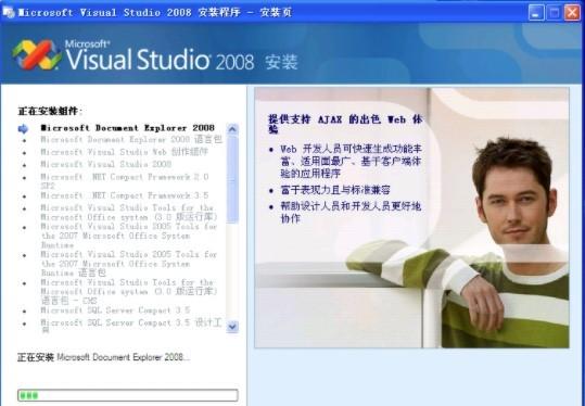 visual studio 2008 sp1�a丁 官方版