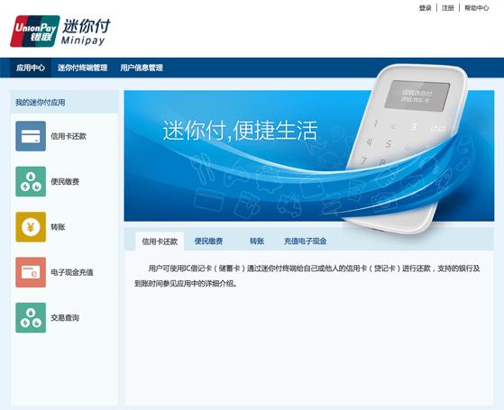 �y�迷你付客�舳穗��X版 v1.0.1.2 最新版