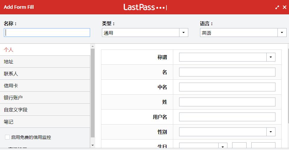 lastpass密�a管理器 v4.78.0 最新版