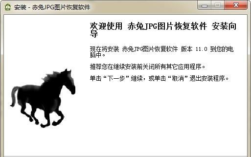 赤兔jpg�D片恢�妥钚掳� v11.0 官方版