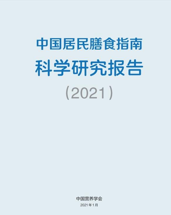 中��居民膳食指南2021科普版 pdf免�M版
