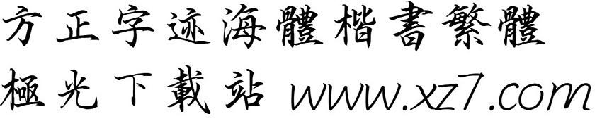 方正字�E海�w楷��繁�w