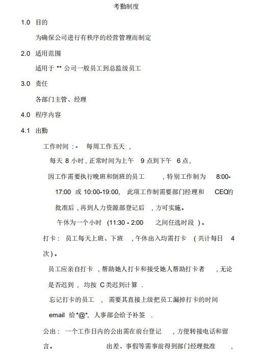 考勤管理制度模板 pdf版