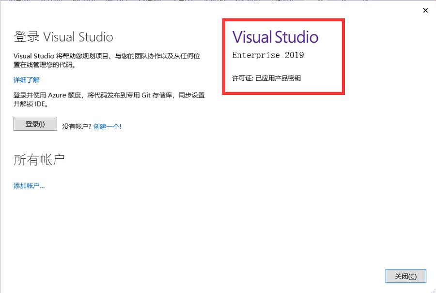 visual studio enterprise 2019 v16.10.31402.337 官方版