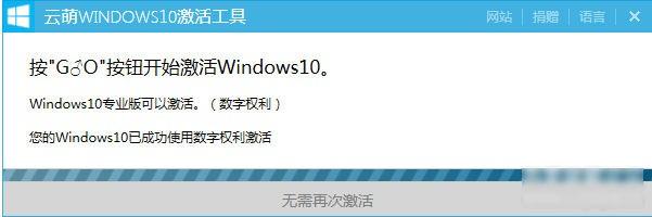 云萌win10激活工具中文版 v2.5.0.0 官方版