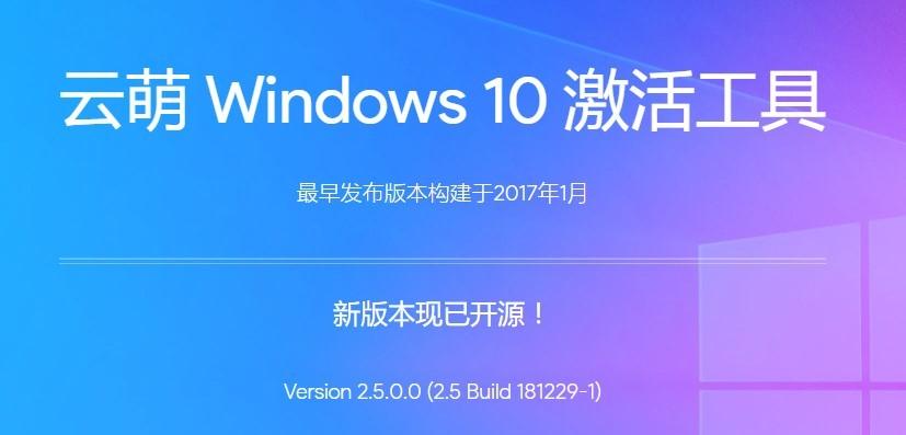 云萌windows10激活工具官方版