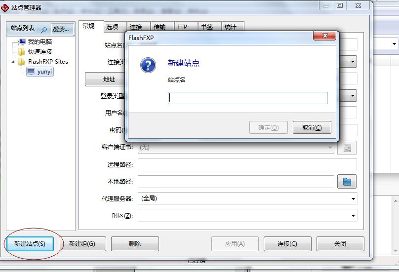 flashfxp中文版