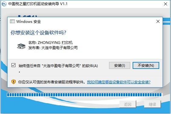 中盈qs-312k�式打印�C��� v1.1 官方版