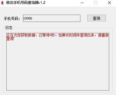 移�邮�C��a查�器 v1.0 �G色版