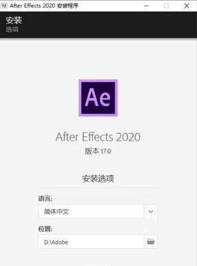 ae2020最新版