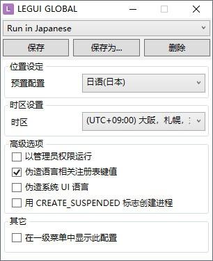 �D�^�件locale emulator v2.4.1.0 官方版