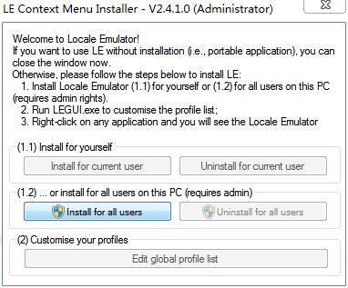 �D�^�件locale emulator