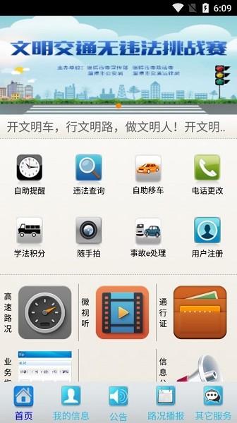 淄博交警客�舳� v2.8 安卓版
