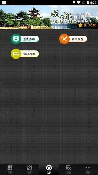 成都攻略�件 v1.2 安卓版