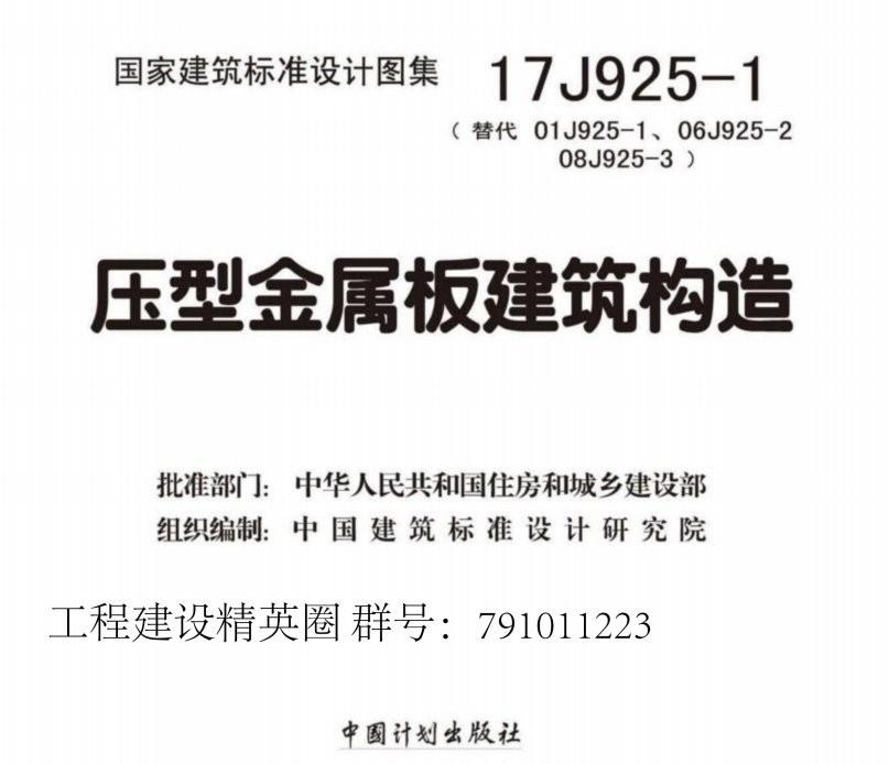 17j925-1�盒弯�板�D集 pdf版