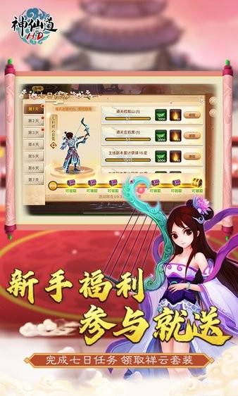 神仙道高清重制版手游 v2.7.8 安卓版