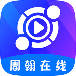 周翰在线教育软件 v4.1.3 安卓版
