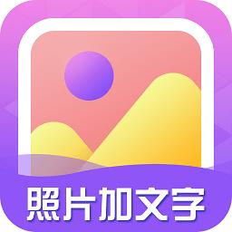 照片加文字app v3.8.8 安卓版