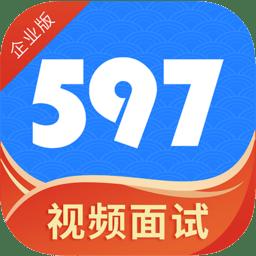 597企业版app