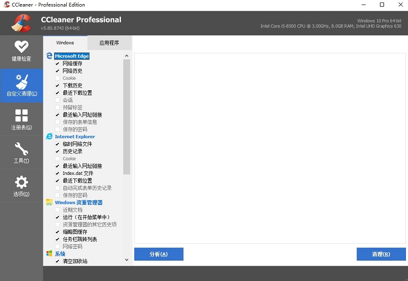 ccleaner中文版 v5.84.0.9126 多语言绿色版