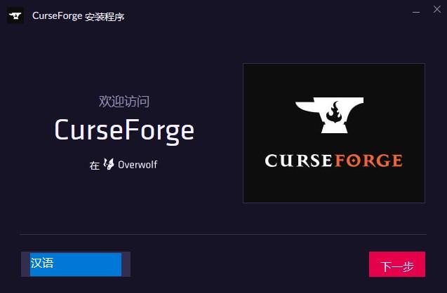 curseforge官方版