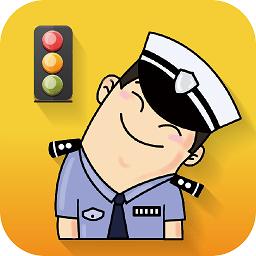 山西交警app v1.4.0 安卓版