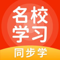 名校学习app v5.0.4.0 安卓版