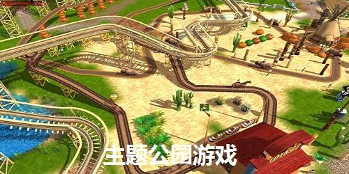 主题公园游戏