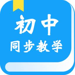 初中教学app v2.5.8 安卓版