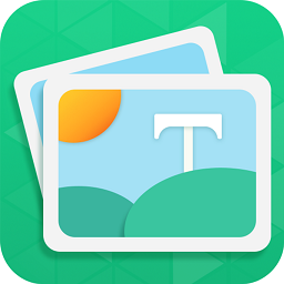 图片加字软件 v2.8.4 安卓手机版
