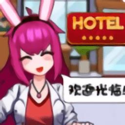 酒店经理人最新版