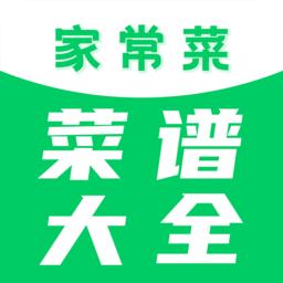 家常菜菜谱大全官方版 v1.7.7 安卓版