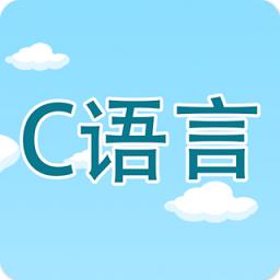 c�Z言�程�W��件 v2.1.4 安卓版