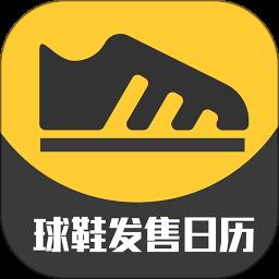 球鞋发售日历软件 v3.0.3 安卓版