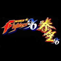 拳皇96电脑版(kof96)