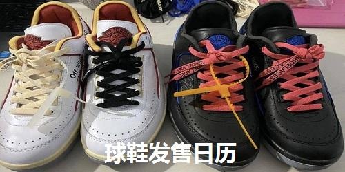 球鞋�l售日�v�件