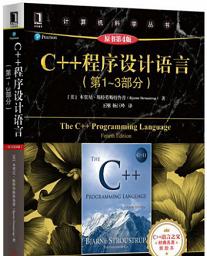 c++程序设计语言第四版电子版 特别版