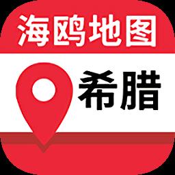 希腊地图中文版 v1.0.2 安卓版