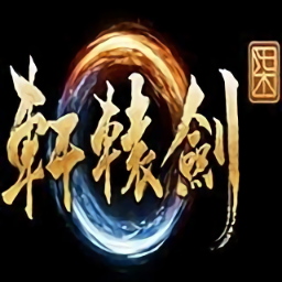 轩辕剑柒手游