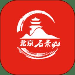 北京石景山app