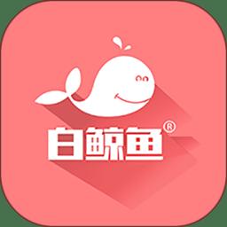 白鲸鱼旧衣服回收app