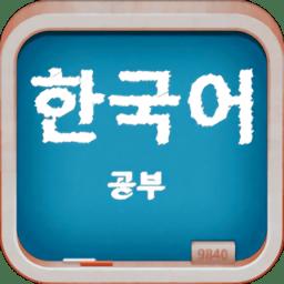 轻松学韩语app v5.9 安卓版