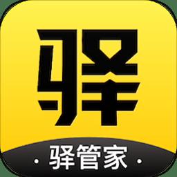 驿管家app