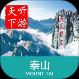 泰山导游app