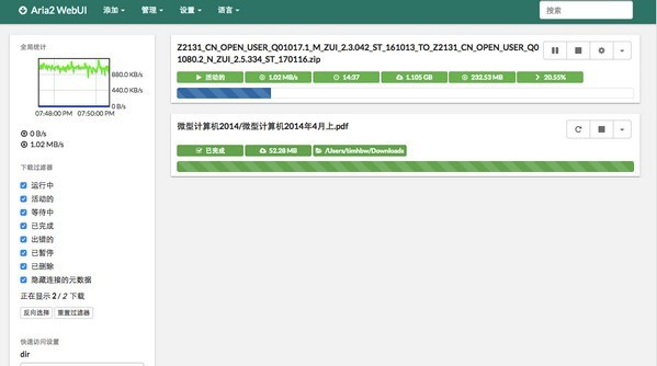 aria2下载工具 v1.35.0 最新版
