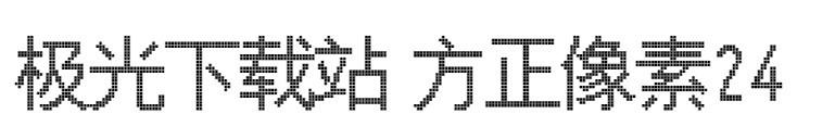 方正像素24字�w