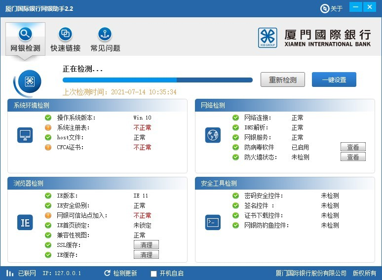�B�T���H�y行�W�y助手官方版 v2.0.0.3 最新版