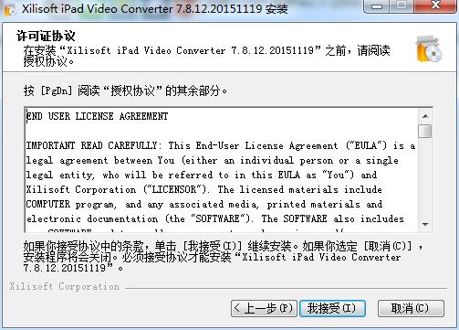xilisoft ipad video converter电脑版 v7.8.12 官方版